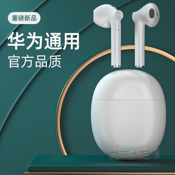 集語藍芽耳機適用于huawei/華為無線雙耳入耳式p20p30p40/pro手機 夏季新品