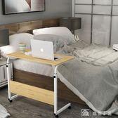 可移動簡易升降筆記本電腦桌臺式家用簡易折疊桌懶人書桌床邊桌子 igo 全館單件9折