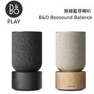 【24期0利率】B&O Beosound Balance 藍芽喇叭 兩色 公司貨