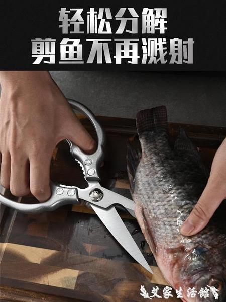 廚房剪日本進口SK5剪刀第四代不銹鋼多功能家用廚房專用強力大雞骨頭剪 艾家