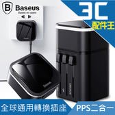 Baseus倍思 PPS二合一全球通用轉換插座