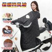 電動摩托車擋風被冬季保暖雙面防水加絨加厚電動電瓶車加大擋風罩ATF青木鋪子