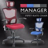【A1】高彈力舒壓氣墊電腦椅/辦公椅-附頭枕-1入(箱裝出貨)紅色