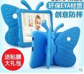 morock蘋果iPad4/3/2保護全包防摔矽膠套卡通軟殼 BS17103『樂愛居家館』