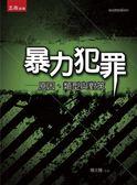 (二手書)暴力犯罪:原因、類型與對策(3版)