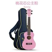尤克里里粉色櫻花可愛個性23寸克克尤里小吉他成人烏克麗麗男女紅