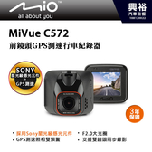 【Mio】MiVue C572 前鏡頭GPS測速行車記錄器*SONY星光級感光元件/GPS測速雙預警/WDR寬動態