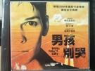 挖寶二手片-V02-092-正版VCD-電影【男孩別哭】-希拉蕊史旺 裘沙娜 彼得莎蓋德(直購價)