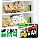 日本 ST 雞仔牌 脫臭炭消臭劑 鞋櫃用 55gx3 消臭劑 除臭 抗菌 鞋櫃 鞋子