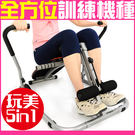 5in1全民蜂划船機健腹機器活力健身機仰臥起坐板運動仰臥板另售拉力繩單槓健美輪握力器專賣店