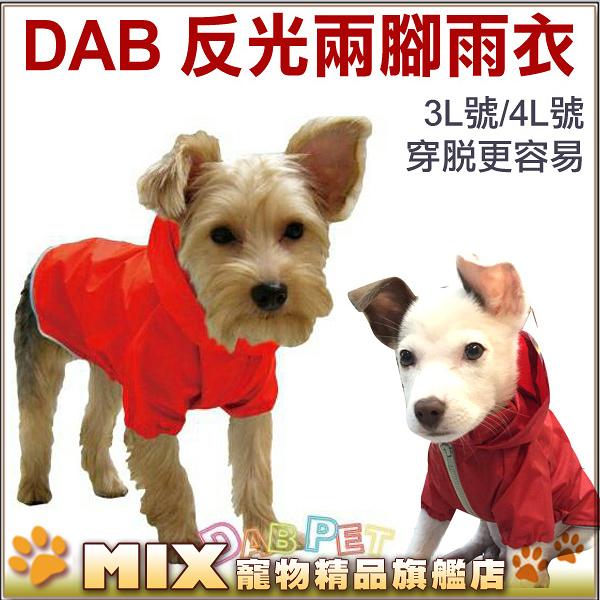 ◆MIX米克斯◆DAB.反光兩腳前腳雨衣【【3L號/4L號】藍色,紅色可選擇