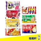 【福義軒】檸檬薄片/紅麴薄餅/特濃牛奶餅...