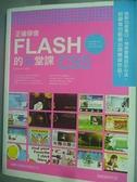 【書寶二手書T6/網路_JMF】正確學會FLASH CS5的16堂課_施威銘研究室_無光碟