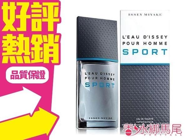 Issey Miyake SPORT 三宅一生 極限 男性淡香水 5ML香水分享瓶◐香水綁馬尾◐