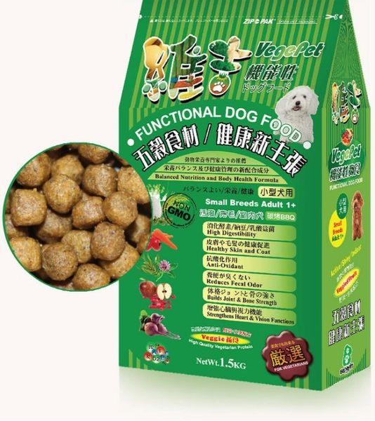 *KING WANG*維吉機能性狗食 狗狗全素食飼料》小型犬 碳烤BBQ口味1.5公斤