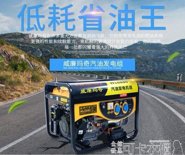 發電機 威廉瑪奇3000w微型小型汽油發電機220V單相靜音迷你家用三相380v DF-可卡衣櫃