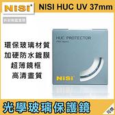 日本 NISI  耐司  NISI HUC UV 37mm  保護鏡  高透環保 頂極UV保護鏡 航空鋁材 16層奈米鍍膜  可傑