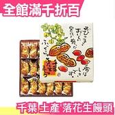日本 千葉 土產 落花生饅頭 中秋禮盒 伴手禮 送禮 零食【小福部屋】