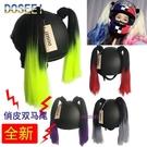 滑雪摩托車頭盔臟辮男女機車電動車裝飾辮雙馬尾哈莉奎茵小丑女 初色家居館