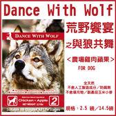 【行銷活動93折】*KING*澳洲 dance with wolf 荒野饗宴之與狼共舞無榖《農場雞肉蘋果》-2.5磅