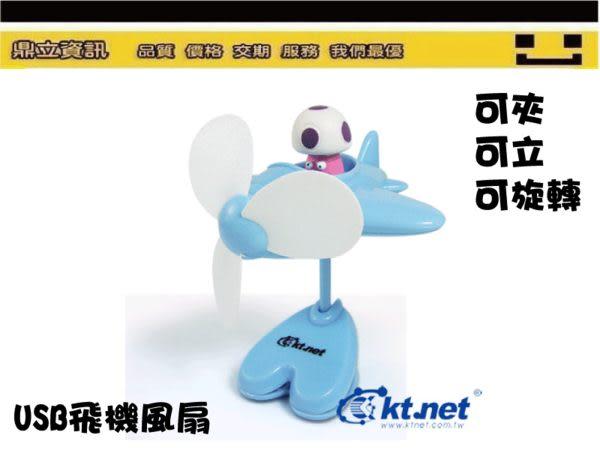 飛機造型USB風扇/USB電扇/USB電風扇 靜音 可立 可夾 角度可調整 炎炎夏日必備