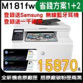 【登錄送Samsung 無線藍牙耳機+禮券千元】HP  MFP M181fw 無線彩色雷射傳真複合機 搭CF510A原廠匣兩支