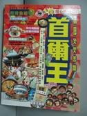 【書寶二手書T8/旅遊_HHC】首爾王(2017-18年版)第32版_經緯文化編輯部