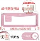 嬰兒護欄床圍欄通用攔桿