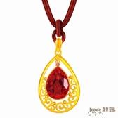 J'code真愛密碼 慈愛約定 純金中國繩項鍊-寶石紅-小