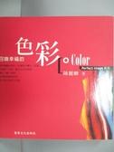 【書寶二手書T9/美容_JKR】Color召喚幸福的色彩_陳麗卿