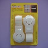 按壓式櫥櫃.抽屜安全鎖扣(2入)/防開鎖/兒童安全鎖/居家安全防護用品