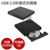 USB 2.0外接式光碟機【可讀CD/DVD、燒錄CD】筆電 ASUS Acer Macbook Air HP 外接盒 WINDOWS 微軟 隨插即用