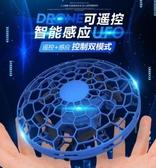 手錶無人機 兒童迷妳ufo無人機手感應飛碟四軸飛行器手錶遙控小飛機懸浮玩具  維多
