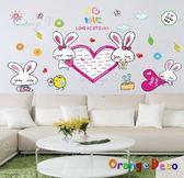 壁貼【橘果設計】可愛兔 DIY組合壁貼/牆貼/壁紙/客廳臥室浴室幼稚園室內設計裝潢