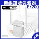 TOTOLINK 無線訊號強波器 EX2...