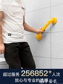 扶手 衛生間扶手欄桿老人殘疾人浴室無障礙廁所防滑安全不銹鋼馬桶拉手 夢藝