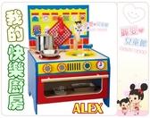 麗嬰兒童玩具館~扮家家酒玩具-美國ALEX 我的快樂廚房(送小廚師工具組)