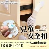 兒童安全扣一個入安全扣居家安全防夾手櫥櫃櫃子幼兒安全防震