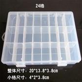 首飾盒子24格15格36格收納盒塑料透明飾品串珠儲物方形多格子大小 聖誕節好康熱銷