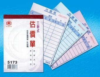 萬國牌 5173 72K 三聯估價單(附號碼)(台北版/白藍紅) 直式 8.9*12.8cm (一盒20本/一本50組)
