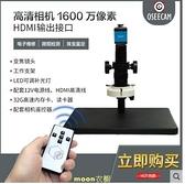 OSEECAM/微視客 高清電子顯微鏡USB 手機維修線路主板視頻 現貨快出