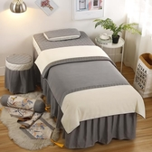 美容床罩四件套棉北歐風美容院專用理療洗頭按摩床罩單三件套帶洞【雙十二快速出貨八折】