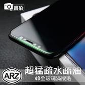 ARZ 最新熱銷🔺4D全玻璃滿版貼 9H超鋼化玻璃保護貼 玻璃貼 iPhone X iPhone 8 Plus 7 i8 i7 i6s 螢幕保護貼