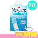 3M 透明繃 (滅菌) Nexcare (20片) OK繃 透氣繃 傷口護理 家庭必備【生活ODOKE】