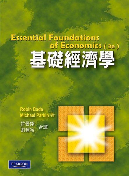 (二手書)基礎經濟學 中文第一版 2008年