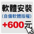 協助軟體安裝 +600 元(自備軟體版權)