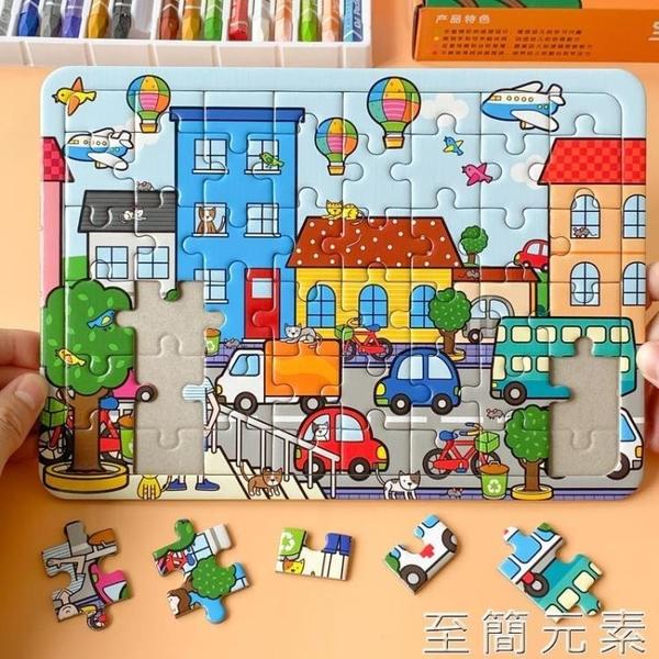 寶寶拼圖兒童早教益智玩具2-3-4-8歲6男孩7女孩5智力幼兒小孩平圖 至簡元素