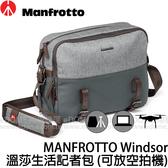 MANFROTTO 曼富圖 Windsor Reporter 溫莎生活 記者包 (0利率 免運 正成公司貨) 相機包 空拍機包 MBLF-WN-RP