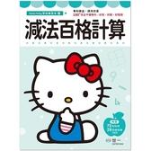 Hello Kitty 減法百格計算練習本