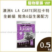 寵物家族-澳洲A LA CARTE 阿拉卡特 - 全齡貓 鮭魚&益生菌配方0.5kg